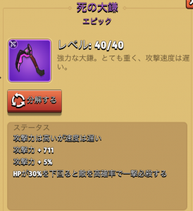 武器 アーチャー 伝説