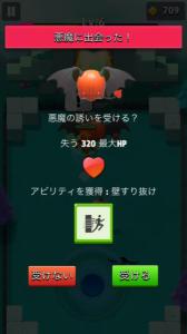 アーチャー伝説11