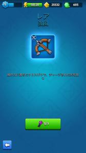 アーチャー伝説2