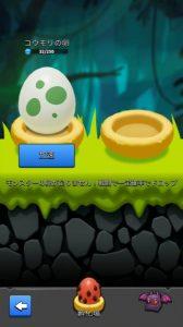 アーチャー伝説卵2