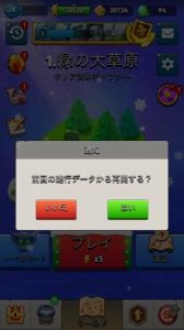 アーチャー伝説の裏技8