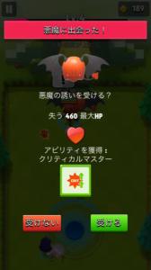 アーチャー伝説の裏技3