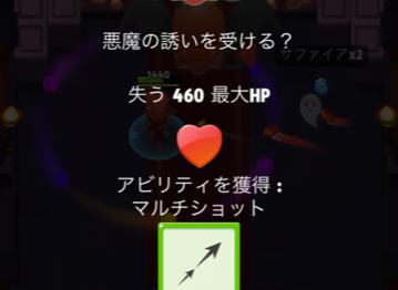 アーチャー伝説の裏技アイキャッチ