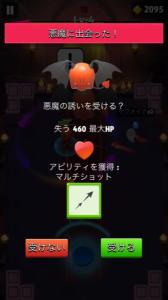 アーチャー伝説の裏技5
