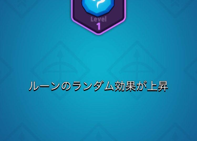 アーチャー伝説ルーンシステム1