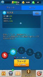 アーチャー伝説ルーンシステム5