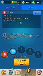アーチャー伝説ルーンシステム7