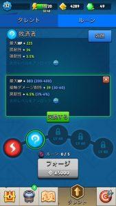 アーチャー伝説ルーンシステム9