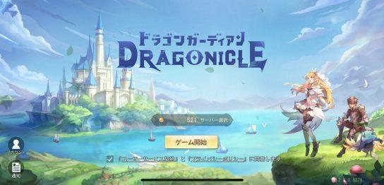 ドラゴンガーディアン